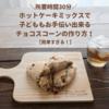 【簡単】HMで子どもと一緒に作れるチョコスコーンの作り方紹介!【所要時間30分】