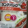 ヤマザキ ランチパック ナポリタン 食べてみました