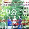 予約受付開始! 2018年6月27日(水)「関西ライターズリビングルーム」第十五夜のゲストはライターとイラストレーターのトリオユニット「ことり会」(江角悠子さん、山田涼子さん、辻ヒロミさん)。
