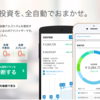 【WealthNavi】【THEO】ロボアドバイザー投資の運用実績