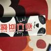 7月22日(月) ぷるぷる とろりん なめらか あんにん 杏仁豆腐