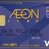 【誤り注意】イオンカードの「ありが10デー」とプリペイドカード利用で4%超えの高還元率カードを目指す