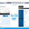 Claris FileMaker でスマレジ の会員登録まで出来る顧客アプリを作成してみた