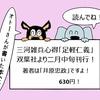 三河雑兵心得「足軽仁義」いよいよ刊行迫る!