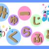 【みゅーじくらふと】 第9回 1/17(火) 読み聞かせ&アニメソングをいっしょにうたおう!!