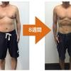 短期間で中年太りを解消したい人必見『50代男性の体作り記録』