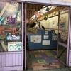 【昭和の遊び】レトロゲーム好き必見!浅草と新世界の「スマートボール専門店」を比較してみた!!