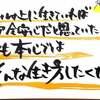 メルマガより  ♡本日の格言♡ 2018.2.16
