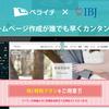 ペライチがIBJ運営の日本結婚相談所連盟と連携し、ホームページ作成支援を開始します!