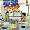 押切蓮介先生『ピコピコ少年EX』太田出版 感想。