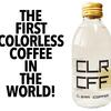 無色透明のコーヒーCLRCFFが売れないであろう理由