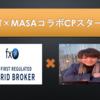 【総額賞金100万円!現金プレゼント企画!】FXGT×MASAコラボCPスタート!全貌公開!