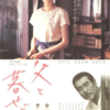 映画『父と暮せば』感想 被爆後の広島を舞台にした父娘愛の作品 ※ネタバレあり