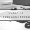 【ビジネスメール】『添付ファイルをご確認ください』を英語で表現するには?