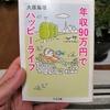 【感想・書評】90万でハッピーライフ生活/大原 扁理