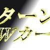 参上、ブラックカーディン/18 カードゲーム小説WカードFu