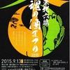 2015/9/13東北六県魂の酒まつり! 東京で六県揃っては初の規模!
