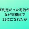 宅浪失敗記⑧冠模試ラッシュ!宅浪が11位!?