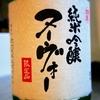 富士錦 純米吟醸 ヌーヴォー 生酒