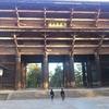 初詣は奈良へ