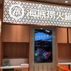 【グルメ】中国で一番人気の火鍋 海底捞火鍋(ハイディーラオ) @海浜幕張店