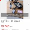 バンテック JB470のレストア日記❗️【8】ミラー編③