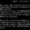 【パズドラ】速報!ランキングダンジョンヘラ杯の王冠ボーダーが3%に!詫び石も!【パズコンボ】