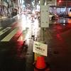 【国分寺市の台風対策、Twitterまとめ】台風22号が来るかもしれないので念のため!10月22日深夜~23日までの私の台風21号関連Twitter!