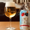 飲みやすい白ビール「水曜日のネコ」