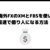 海外FXのXMとFBSを使い最速で億り人になる方法!