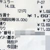 ガソリンスタンドで。。。お?(゚∀゚) & 電験3種のお勉強。。。(⌒-⌒; )