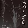 『ゆらめくかたち』と「線の音楽」 ――黒坂圭太の音楽性について