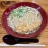 🚩外食日記(536)    宮崎  🆕「おくのうどん店」より、【えび天うどん】‼️