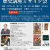 【12/6、静岡市】小和田哲男先生による歴史講座&サイン会開催