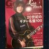Laind Back ギターマガジンVol5
