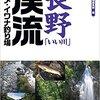 長野北アルプス釣行記(1)