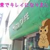 ヴィーガン食べ歩き(その9)酵素で美人になれる!?★ko-so cafe★@恵比寿(ナビ付き)
