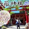宮地嶽神社、楽しいスタンプラリーできるってよ。【宮地嶽神社②】