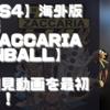 初見動画【海外版デモ】PS4【Zaccaria Pinball】を遊んでみての感想!