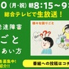 【NHK】超実践!発達障害 困りごととのつきあい方