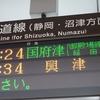 """東海たびきっぷを使って""""かつての東海道本線""""に乗る!"""
