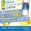 【6/30】 ポッカサッポロ 炭酸水プレゼントキャンペーン 【バーコ/はがき】