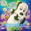 【佐賀】イベント「ダンス!ダンス!ワンワン」が2021年1月4日(月)に開催(チケット抽選発売11/14~11/27)