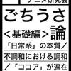 【告知】C92『ごちうさ論その1<基礎編>』発刊のお知らせ(2日目東J-82a)