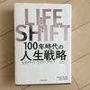 話題の本『LIFE SHIFT』を読んでみた