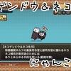 【にゃんこ図鑑】ネコゲンドウ&ネコ冬月 月のネコゲンドウ&ネコ冬月【EX】