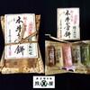 長崎 平戸◆牛蒡餅本舗 熊屋◆スイーツ 和菓子