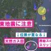 【前兆】関東地震に注意~ハムスター・磁石落下・無人チャイム・耳鳴り+関東のスロースリップと天然ガス田