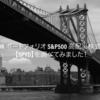 【SPYD】SPDR ポートフォリオ S&P500 高配当株式 ETFを調べてみました!