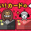 すごい!カードのくじ祭り:ヤフージャパンカードを500円以上利用でくじが1回引ける、Tポイントが当たる!